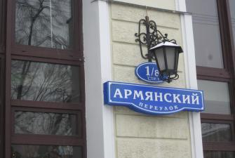 Армянский переулок близ Покровки – заповедные места Белого города (авторская экскурсия Науменко Ирины)