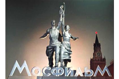 Мосфильм. В мир российского кино