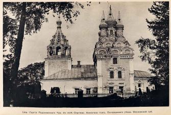 По Троицкой дороге  (с посещением Покровского Хотькова монастыря и пещерного храма в Талицах)