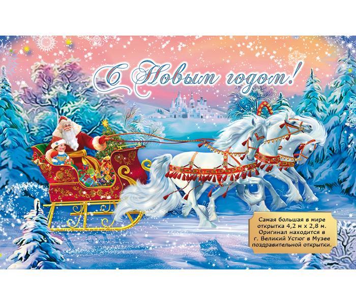 Для, музей новогодней открытки в великом устюге официальный сайт